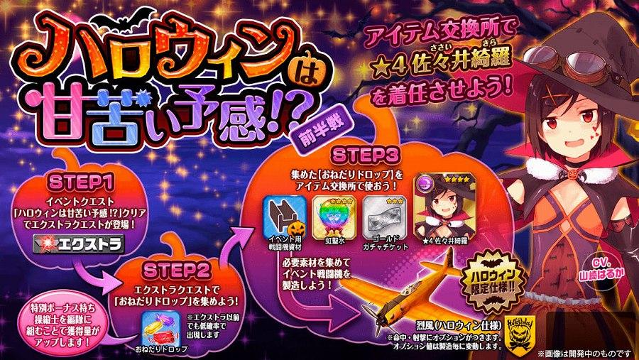 基本無料のブラウザシミュレーションゲーム『編隊少女-フォーメーションガールズ-』 収集イベント「ハロウィンは甘い予感!?」を開催…‼