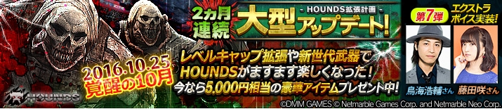 基本無料のガンシューティングオンラインゲーム『HOUNDS(ハウンズ)』 特殊みっそyン「闘技場」を実装…!!新たな力を秘めた新世代武器も登場!