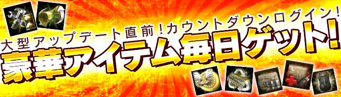 基本無料のガンシューティングオンラインゲーム『HOUNDS(ハウンズ)』 豪華報酬が貰えるログインイベント開催!