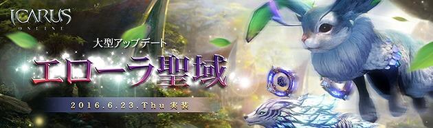 基本無料の天地を駆け巡るファンタジーMMORPG『イカロスオンライン』 6月23日大型アップデート「エローラ聖域」を実装