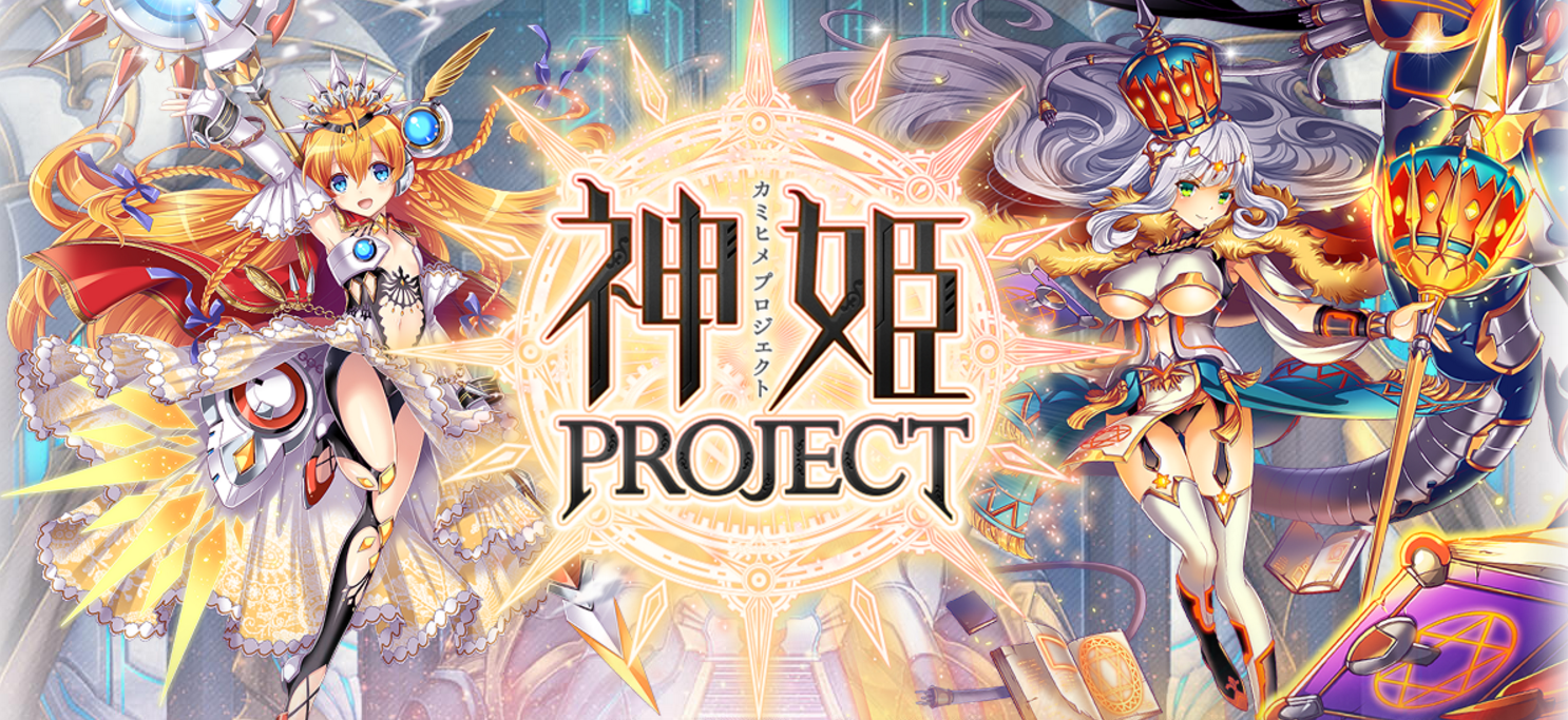 新作ブラウザファンタジーRPG 『神姫PROJECT』