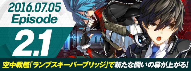 基本無料のサイキックアクションRPG『クローザーズ』 空中戦艦「ランブスキーパー」が登場!7月5日追加の「Episode2.1」特設ページ公開‼