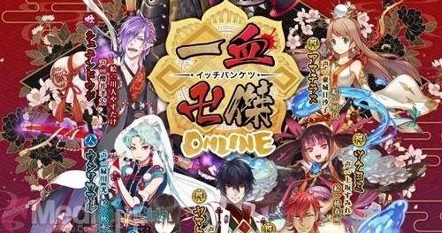 基本無料の新作ブラウザシミュレーションゲーム 『一血卍傑-ONLINE-』