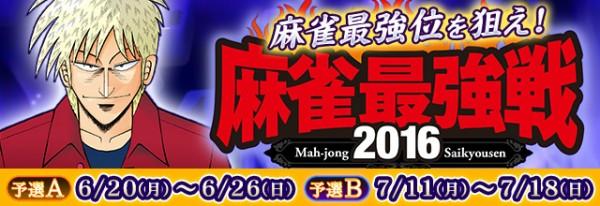 基本無料のスマホもできるオンライン対戦麻雀ゲーム『セガネット麻雀MJ』 近代麻雀が主催する「麻雀最強戦2016」MJ予選を開催‼