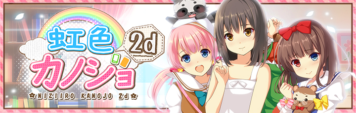 基本無料の新作ブラウザ育成シミュレーションゲーム 『虹色カノジョ2d』