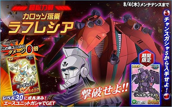 基本無料のブラウザ戦略カードゲーム『SDガンダムオペレーションズ』 超総力戦に「カロッゾ搭乗ラフレシア」が登場!「機動戦士ガンダムF91」ワールド実装記念キャンペーンも実施‼