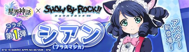 基本無料の人気のクロスジョブファンタジーRPG『星界神話』 TVアニメ「SHOW BY ROCK!!」とのコラボを開催!第1弾はシアンが登場…‼