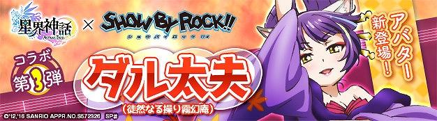 基本無料の人気のクロスジョブファンタジーRPG『星界神話』 TVアニメ「SHOW BY ROCK!!」とのコラボアバター第3弾「ダル太夫」の販売を開始…