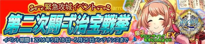 基本無料のブラウザ戦略シミュレーションゲーム『政剣マニフェスティア』 マロン・サイトウEXが貰えるイベント「第二次闘弌治宝戦挙」を開始‼