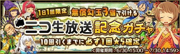 基本無料のブラウザ王道RPG『戦国プロヴィデンス』 6月30日に公式ニコ生を配信!同日より記念キャンペーンも実施…‼
