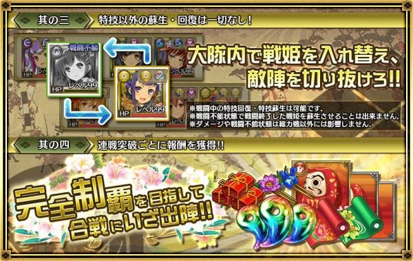 基本無料のブラウザ戦国王道RPG『戦国プロヴィデンス』 バトルクエスト機能「総力戦」を実装‼30万人突破記念キャンペーンも実施中