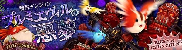 基本無料の新作ドラマチックアクションRPG『セブンスダーク』 11月17日にタワーディフェンス型の新ダンジョン「プルミエヴィルの悪夢」を実装…