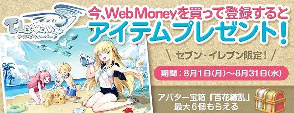 基本無料の2DオンラインRPG『テイルズウィーバー』 WebMoney購入で様々な商品が貰えるセブンイレブン限定キャンペーンを開始…‼