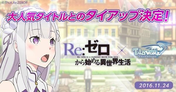 基本無料の2DファンタジーオンラインRPG『テイルズウィーバー』 アニメ「Re:ゼロから始める異世界生活」とのタイアップイベントを開始!キャラクターに変身できるマントが手に入る…‼
