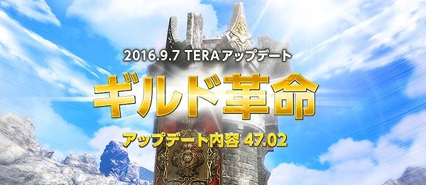 基本無料のファンタジーMMORPG『TERA(テラ)』 ギルドシステムを進化させるアップデート「ギルド革命」を実装…‼