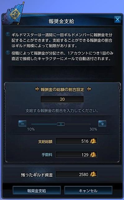 基本無料のファンタジーMMORPG『TERA(テラ)』 ギルドシステムを進化させるアップデート「ギルド革命」を実装…
