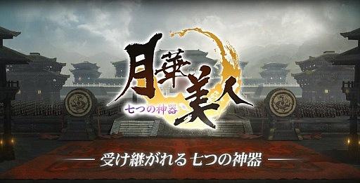 基本無料の新作ブラウザ3D MMORPG 『月華美人~七つの神器~』 肉食系RPG登場‼