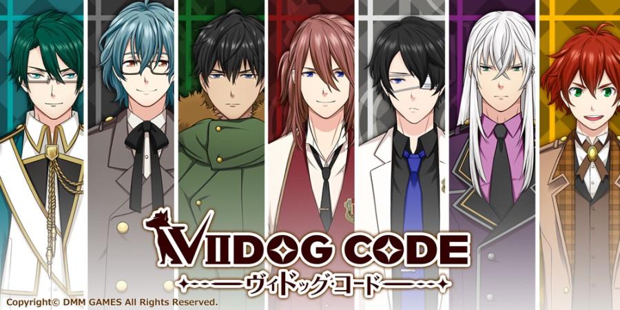 基本無料の新作ブラウザ育成シミュレーションゲーム 『ヴィドッグ・コード』