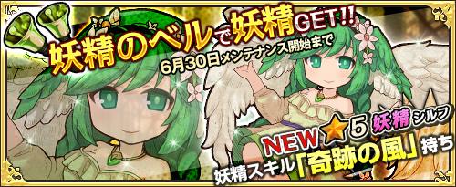基本無料のほのぼの遊べるブラウザRPG『ワンモア・フリーライフ・オンライン』 新アイテム「妖精のベル(シルフ)」が登場!妖精チャレンジクエストも開催‼