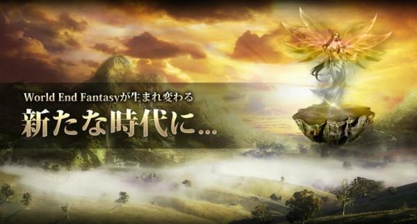 基本無料のブラウザ王道ファンタジーRPG『ワールドエンドファンタジー』 超大型アップデートプロジェクトを始動…‼
