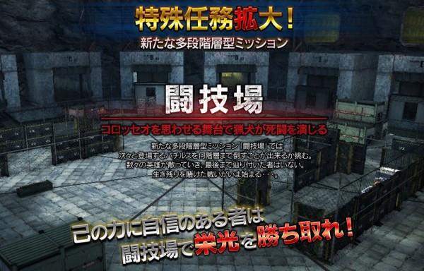基本プレイ無料のガンシューティングオンラインゲーム『HOUNDS(ハウンズ)』 10月末の大型アップデート情報第三弾を公開したよ~!!新ミッション「闘技場」の登場だ~!!
