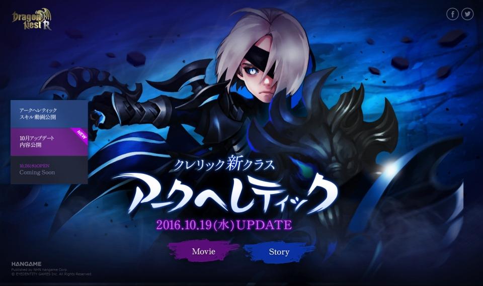 基本プレイ無料の本格アクションオンラインRPG『ドラゴンネストR』 本日より新外伝キャラクター・アークヘレティックを実装したよ~!
