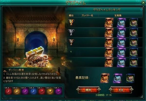 基本プレイ無料のブラウザMMORPG『リグレティア』 ジェム機能や新ダンジョンの追加などを実施した「新機能充実!ケタ違いアップデート第1弾」の情報を公開したよ~!