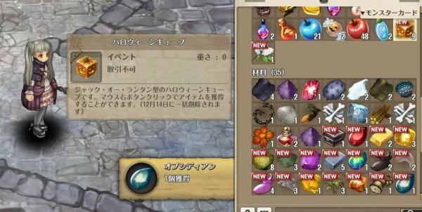 基本プレイ無料の新作2DファンタジーMMORPG『ツリーオブセイバー』 ハロウィンキューブが手に入るイベント「魔族を討伐せよ!ハロウィンイベント」を開始したよ~!