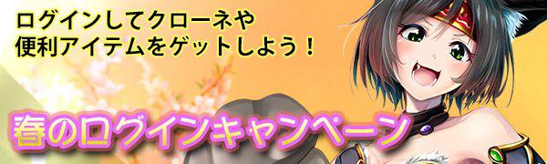 基本プレイ無料のブラウザ王道ファンタジーRPG『ドラゴニックエイジ』 「騎乗装備」を実装したぞ!春のログインキャンペーンも実施中だぜ~!!