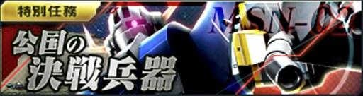 基本プレイ無料のブラウザ戦略シミュレーションゲーム『ガンダムジオラマフロント』 新バトルモード「特別任務」にパーフェクト・ジオングが登場するぞ~!!