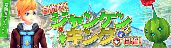 基本プレイ無料のアニメチックファンタジーオンラインゲーム『幻想神域』 大型アップデート「魔界の門」の特設サイトを公開したぞ~!幻紳を成長させるチャンス!イベント「目指せ!ジャンケンキング」も開催だ!!
