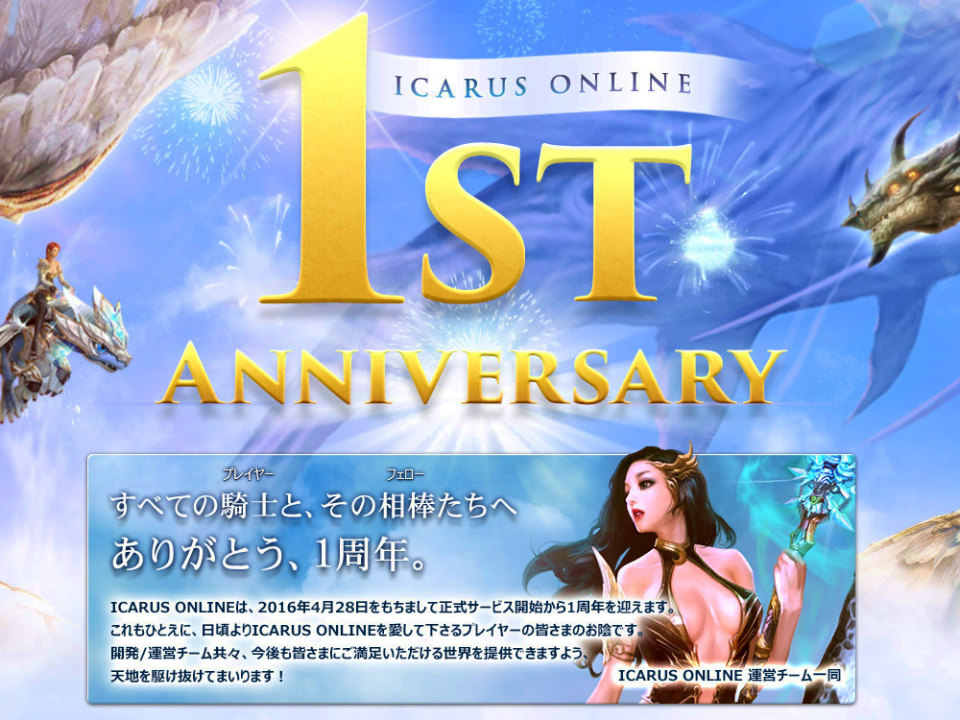 基本プレイ無料の超大作ファンタジーMMORPG『イカロスオンライン』 1st ANNIVERSARY特設サイトをオープン!4月28日にフェローコンテンツがパワーアップするアップデートを実施するぞ