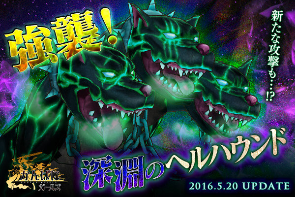 基本プレイ無料のブラウザファンタジーRPG『かんぱに☆ガールズ』 「異世界の魔物Season3」を開始だ!新たにキャラクターストーリーも追加したぞ~