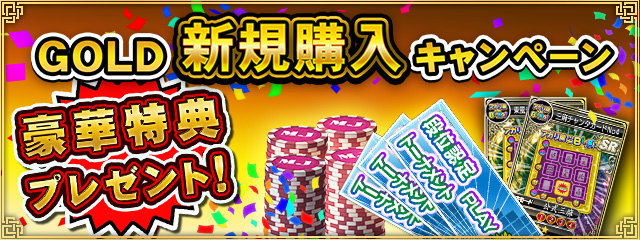 基本プレイ無料のスマホもできるオンライン対戦麻雀ゲーム『セガネット麻雀MJ』 MJチップがもらえる「GOLD新規購入キャンペーン」を開催したぞ!!