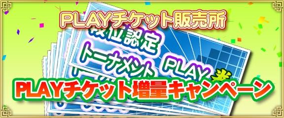 基本プレイ無料のオンライン対戦麻雀ゲーム『セガネット麻雀MJ』 最大2倍に増量!「PLAYチケット増量キャンペーン」を開始したぞ~!!