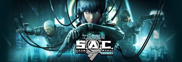 基本プレイ無料の新作FPSオンラインゲームの登場だ!! 『攻殻機動隊SACオンライン』