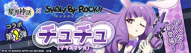 基本プレイ無料のクロスジョブファンタジーRPG『星界神話』 人気TVアニメ「SHOW BY ROCK!!」とのコラボアバター第2弾「チュチュ」の販売を開始したぞ~!!