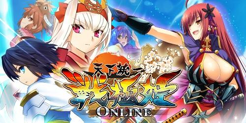 基本プレイ無料の新作ブラウザ戦略シミュレーションゲーム『天下統一 戦国姫オンライン』