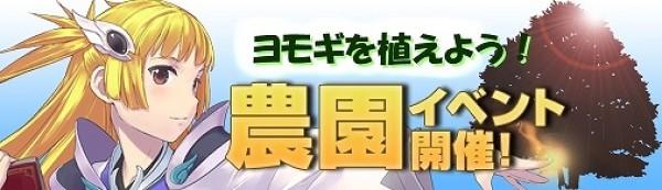 基本プレイ無料の宇宙のアイを奏でるブラウザRPG『ソラノヴァ』 碧鍵農園イベント&双子越しの装備強化キャンペーンを開催したぞ~!!