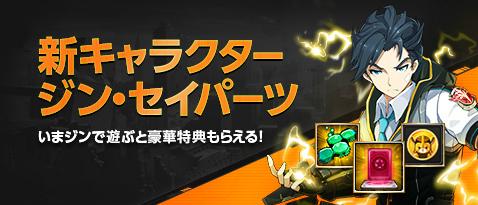 基本プレイ無料のアニメチックアクションRPGならこれ! 『ソウルワーカー』 新キャラクター「ジン・セイパーツ」を実装したぞ~!!