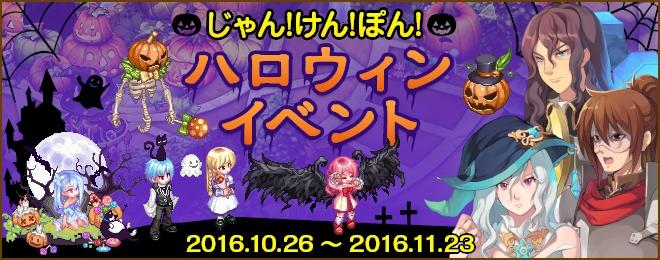 基本プレイ無料の2DファンタジーRPG『テイルズウィーバー』 ネニャフルのポリがハッピーハロウィンを開催したぞぉ~!!「2016ハロウィンイベント」を開始だ~!!