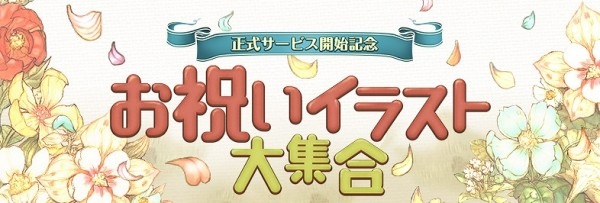 基本プレイ無料の新作2DファンタジーMMORPG『Tree of Savior(ツリーオブセイバー)』 本日より正式サービスを開始したぞ~!!