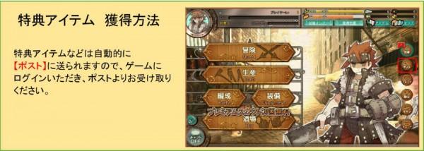 基本プレイ無料のブラウザシミュレーションRPG『ワンモア・フリーライフ・オンライン』 明日4月19日(火)より正式サービスを開始だ~!!