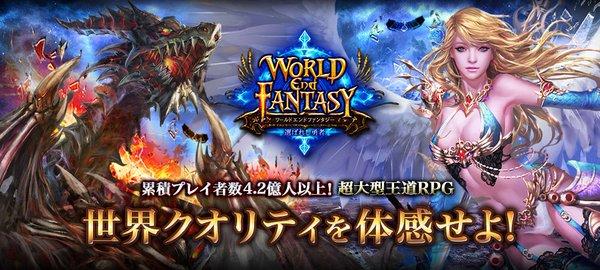 基本プレイ無料の新作ブラウザ王道ファンタジーRPGならこれで決まり! 『ワールドエンドファンタジー』