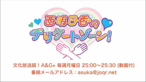 西明日香のデリケートゾーン! 第28回放送(2016.04.11)
