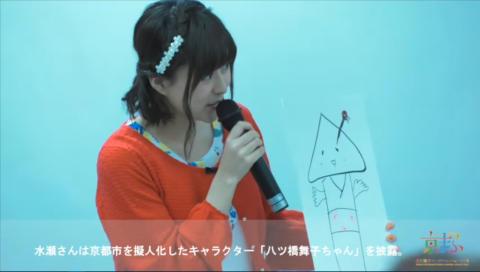 水瀬いのりさんが「京まふ」公式サポーターに!かわいいイラストを披露!