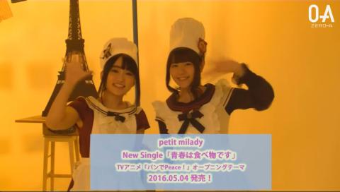 petit milady(プチミレディ) - 「青春は食べ物です」発売直前 コメントムービー