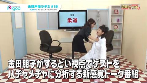 【2016年5月放送】金朋声優ラボ2#18 金田朋子 逢田梨香子