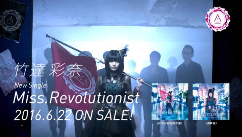 【竹達彩奈】 Miss. Revolutionist (short ver.)