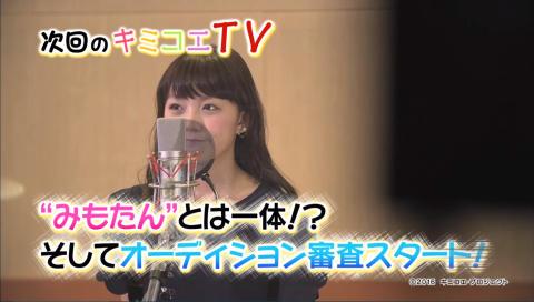 「~声優発掘バラエティ~キミコエTV」#1